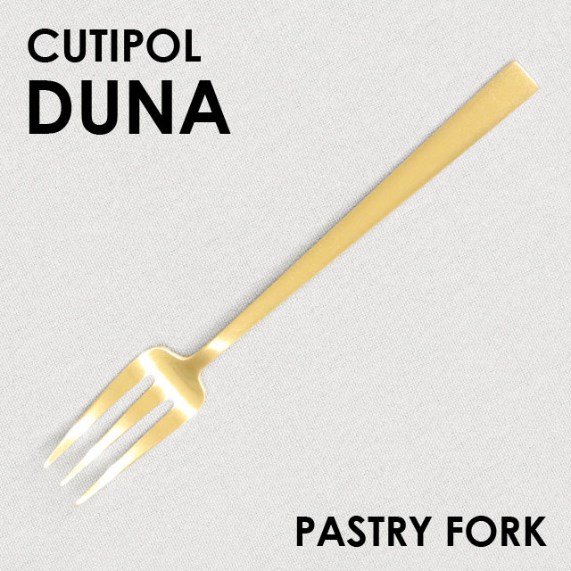 Cutipol クチポール DUNA Matte Gold デュナ マット ゴールド Pastry fork ペストリーフォーク