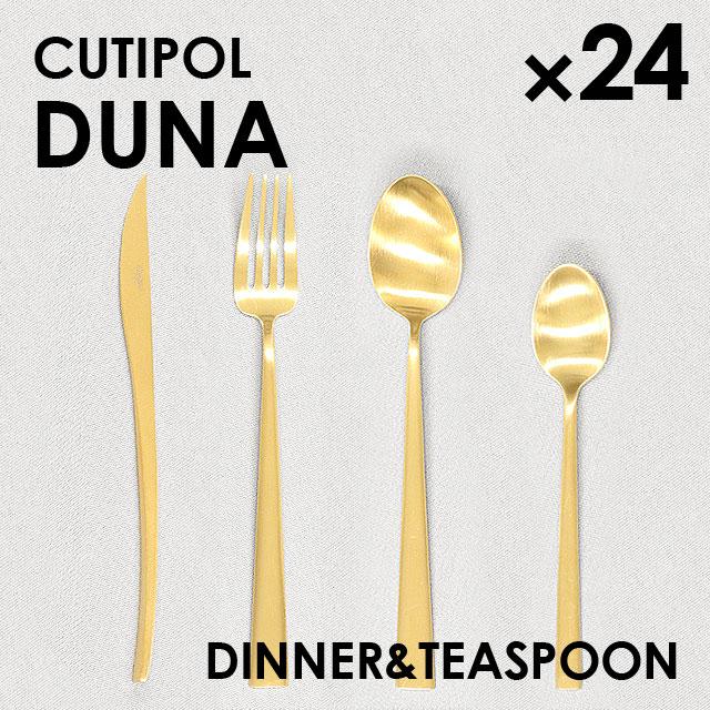 Cutipol クチポール DUNA Gold デュナ ゴールド 24本セット