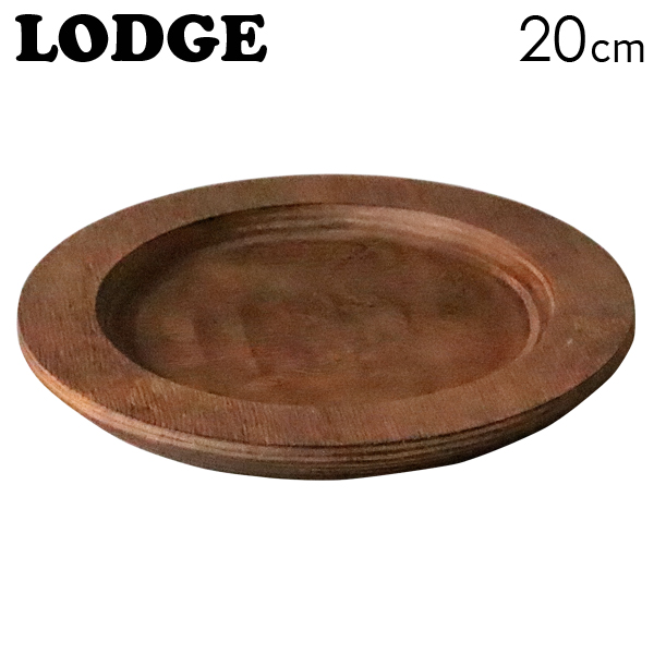 LODGE ラウンドウッドライナー 6-1/2 20cm ROUND WOOD UNDERLINER WALNUT STAIN U3RP