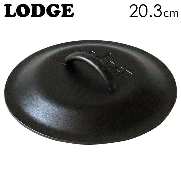 LODGE ロジック スキレットカバー 8インチ 20.3cm CAST IRON COVER L5IC3