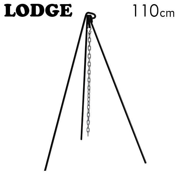 LODGE トライポッド 43.5インチ 110cm CAMP TRIPOD 3TP2