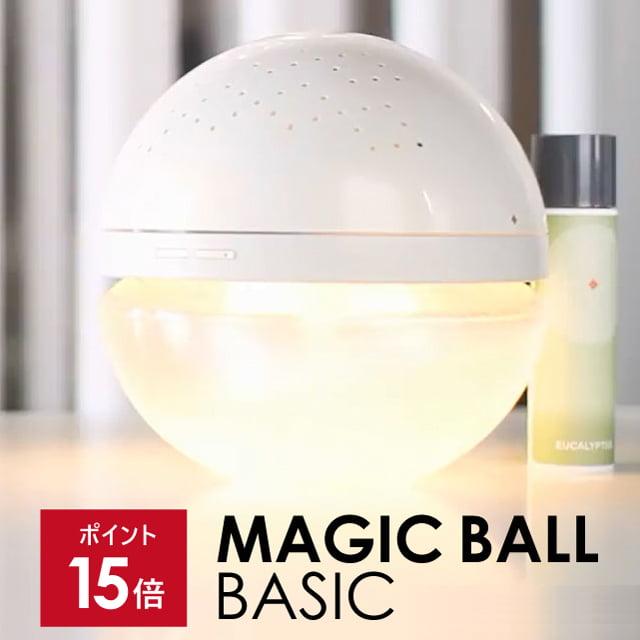 【正規販売店】アンティバック 空気清浄機 マジックボール ベーシック 本体 ホワイト MB-22