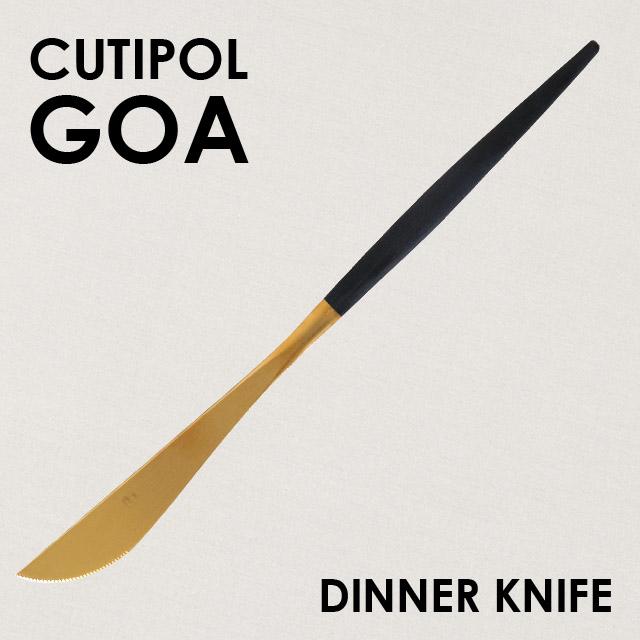 Cutipol クチポール GOA Mattgold ゴア マットゴールド Dinner knife ディナーナイフ