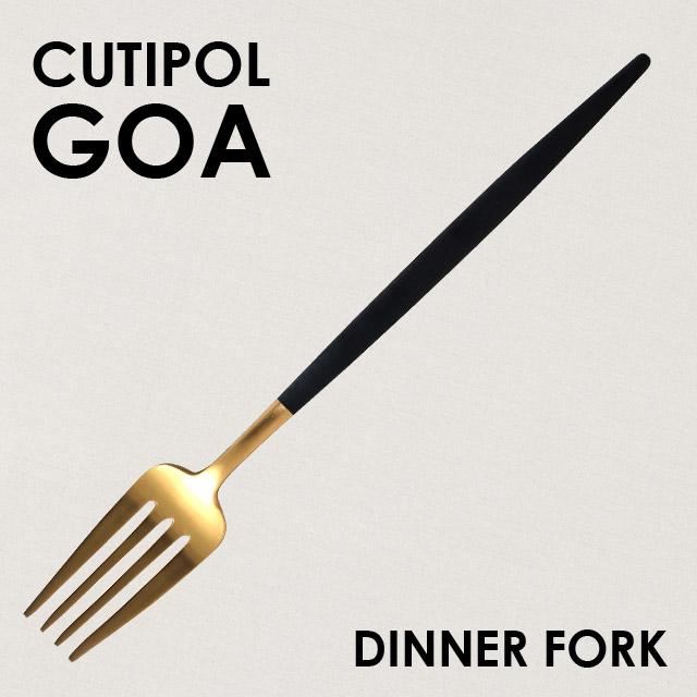 Cutipol クチポール GOA Mattgold ゴア マットゴールド Dinner fork ディナーフォーク