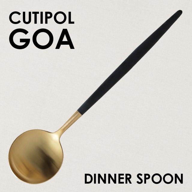 Cutipol クチポール GOA Mattgold ゴア マットゴールド Dinner spoon/Table spoon ディナースプーン/テーブルスプーン