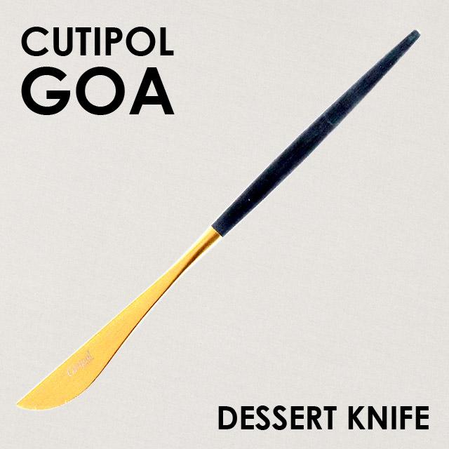 Cutipol クチポール GOA Mattgold ゴア マットゴールド Dessert knife デザートナイフ
