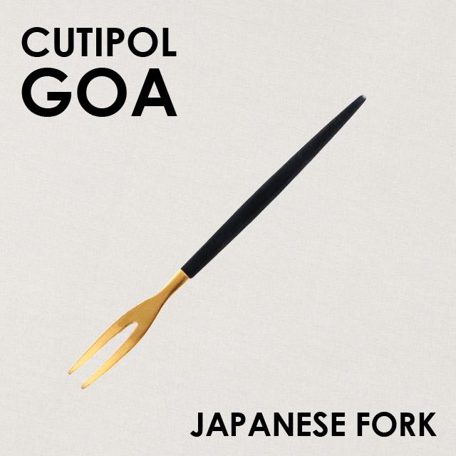 Cutipol クチポール GOA Mattgold ゴア マットゴールド Japanese fork ジャパニーズフォーク
