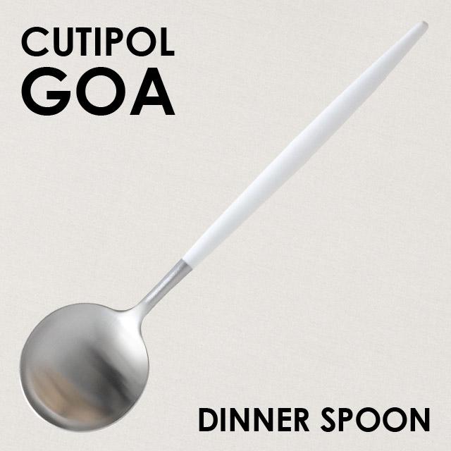 Cutipol クチポール GOA Whitematt ゴア ホワイト マット Dinner spoon/Table spoon ディナースプーン/テーブルスプーン