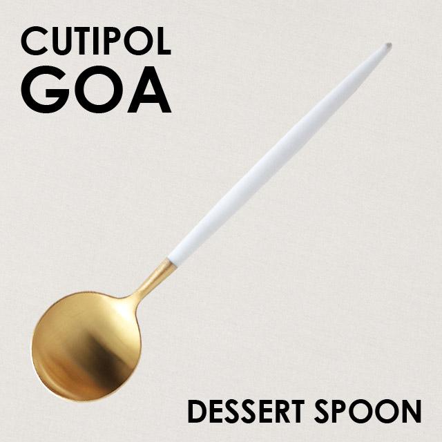 Cutipol クチポール GOA White Mattgold ゴア ホワイト マットゴールド Dessert spoon デザートスプーン