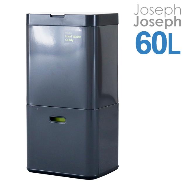 ジョセフジョセフ トーテム 60L(36L+24L) グラファイト Totem 30002【他商品と同時購入不可】