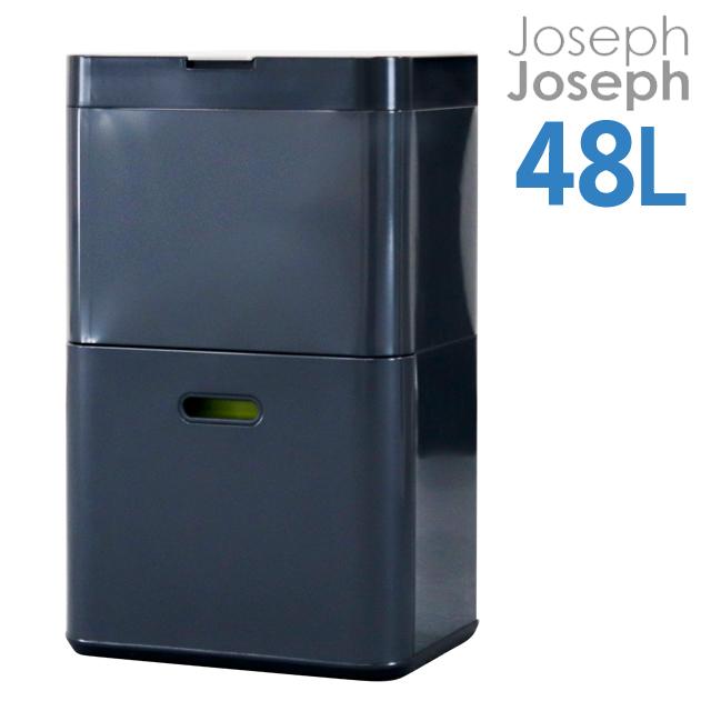 ジョセフジョセフ トーテム 48L(24L+24L) グラファイト Totem 30020