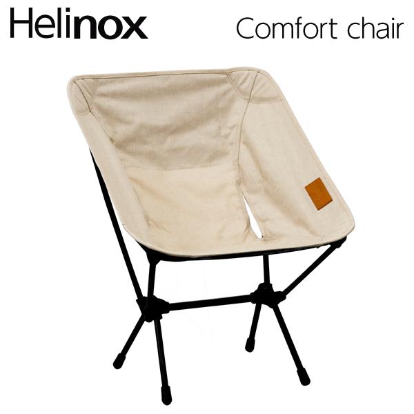 Helinox ヘリノックス Chair One Home Beige チェアワンホーム コンフォートチェア ベージュ 折りたたみチェア