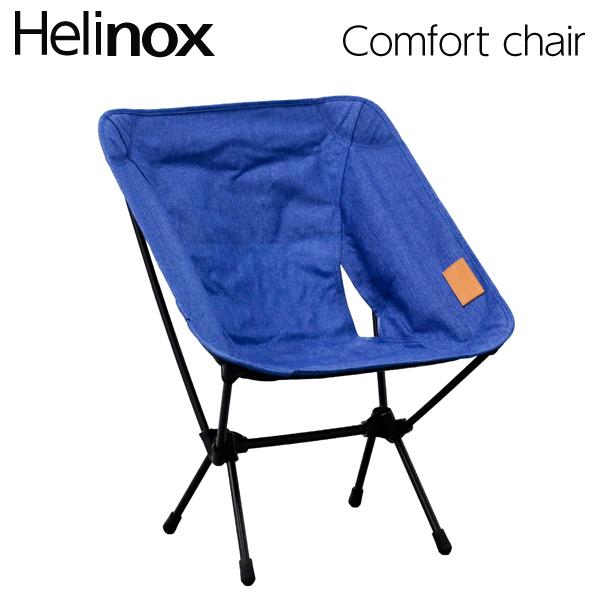 Helinox ヘリノックス Chair One Home Royal Blue チェアワンホーム コンフォートチェア ロイヤルブルー 折りたたみチェア