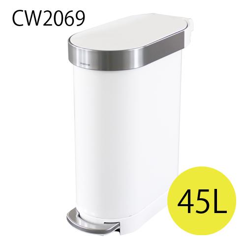 Simplehuman ゴミ箱 スリム ステップカン ホワイト 45L CW2069