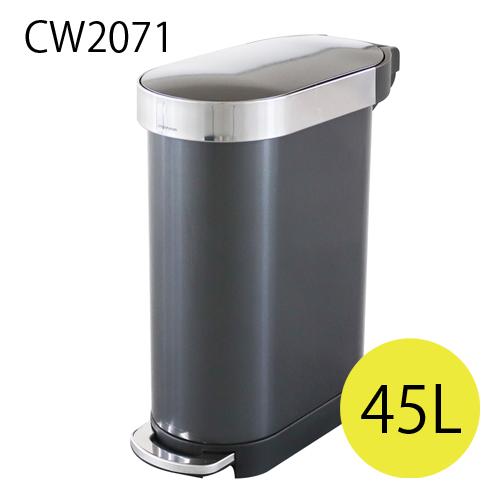Simplehuman ゴミ箱 スリム ステップカン ブラック 45L CW2071