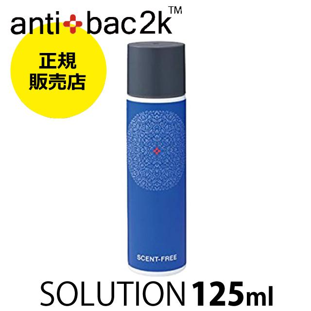 【正規販売店】アンティバック ソリューション MAGICBALL専用液 セントフリー Ver.2 125ml