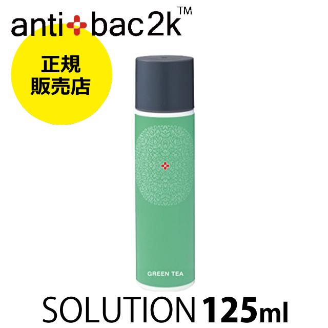 【正規販売店】アンティバック ソリューション MAGICBALL専用液 グリーンティー Ver.2 125ml