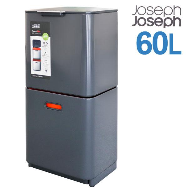 ジョセフジョセフ トーテム マックス 60L(30L+30L) グラファイト Totem max 30062