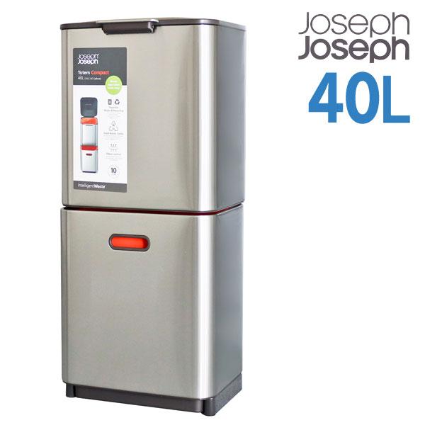 ジョセフジョセフ トーテム コンパクト 40L(20L+20L) ステンレススチール Totem compact 30063