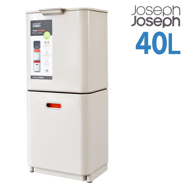 ジョセフジョセフ トーテム コンパクト 40L(20L+20L) ストーン Totem compact 30040