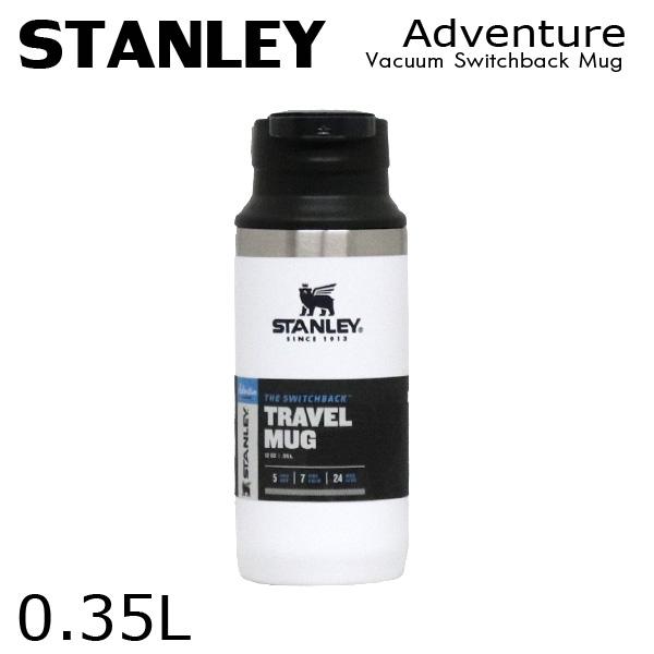 STANLEY スタンレー Adventure Vacuum Switchback Mug アドベンチャー 真空スイッチバック ホワイト 0.35L 12oz
