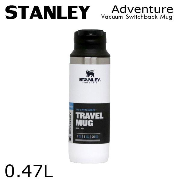 STANLEY スタンレー Adventure Switchback Travel Mug アドベンチャー 真空スイッチバック ホワイト 0.47L 16oz