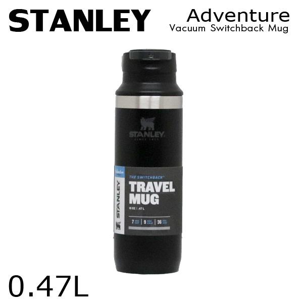 STANLEY スタンレー Adventure Switchback Travel Mug アドベンチャー 真空スイッチバック マットブラック 0.47L 16oz