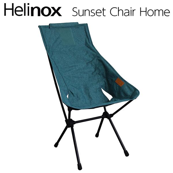 Helinox ヘリノックス Sunset Chair Home Lagoon サンセットチェアホーム ラグーン 折りたたみチェア