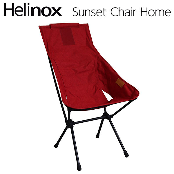 Helinox ヘリノックス Sunset Chair Home Red サンセットチェアホーム レッド 折りたたみチェア