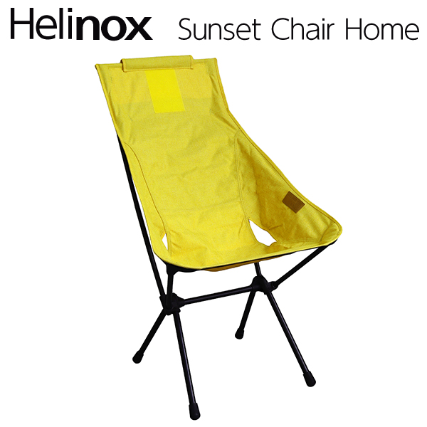 Helinox ヘリノックス Sunset Chair Home Citrus サンセットチェアホーム シトラス 折りたたみチェア