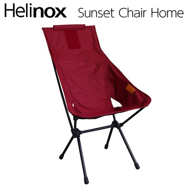 Helinox ヘリノックス Sunset Chair Home Burgundy サンセットチェアホーム バーガンディ 折りたたみチェア