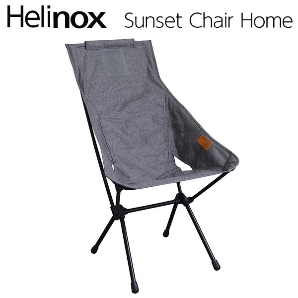 Helinox ヘリノックス Sunset Chair Home Steel Gray サンセットチェアホーム スチールグレー 折りたたみチェア