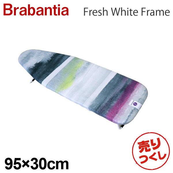 Brabantia ブラバンシア 卓上アイロン台 モーニング・ブリーズ サイズS 95×30cm Steam Iron Rest Morning Breeze 119743