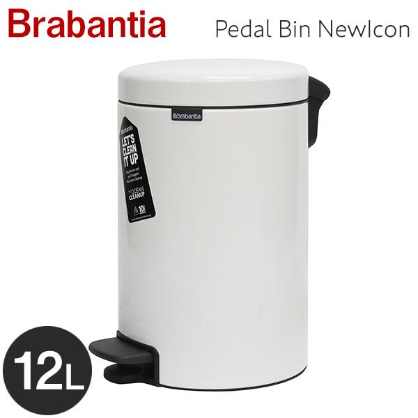 Brabantia ブラバンシア ペダルビン ニューアイコン ホワイト 12リットル Pedal Bin NewIcon White 12L 111969