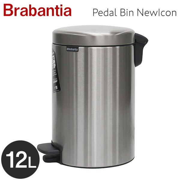 Brabantia ブラバンシア ペダルビン ニューアイコン FPPマット 12リットル Pedal Bin NewIcon Matt Steel FP Proof 12L 112041