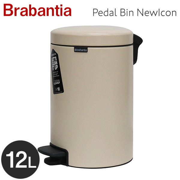 Brabantia ブラバンシア ペダルビン ニューアイコン アーモンド 12リットル Pedal Bin NewIcon Almond 12L 113468