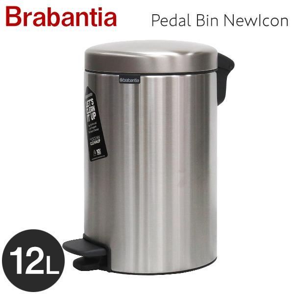 Brabantia ブラバンシア ペダルビン ニューアイコン マットスチール 12リットル Pedal Bin NewIcon Matt Steel 12L 113604