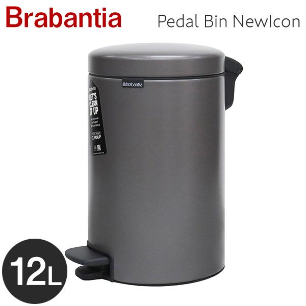 Brabantia ブラバンシア ペダルビン ニューアイコン プラチナム 12リットル Pedal Bin NewIcon Platinum 12L 113628