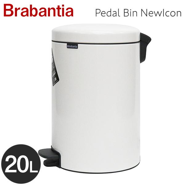 Brabantia ブラバンシア ペダルビン ニューアイコン ホワイト 20リットル Pedal Bin NewIcon White 20L 111846