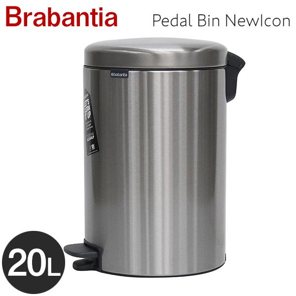 Brabantia ブラバンシア ペダルビン ニューアイコン FPPマット 20リットル Pedal Bin NewIcon Matt Steel FP Proof 20L 111907