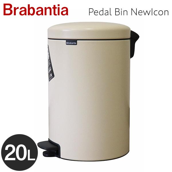 Brabantia ブラバンシア ペダルビン ニューアイコン アーモンド 20リットル Pedal Bin NewIcon Almond 20L 113901