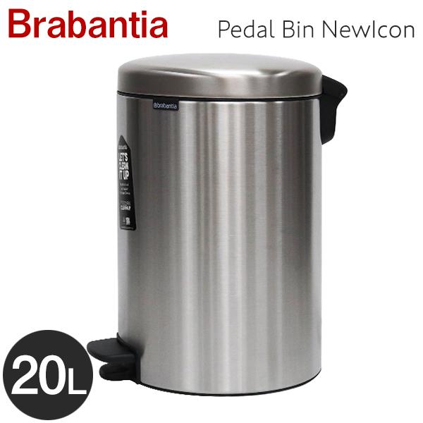 Brabantia ブラバンシア ペダルビン ニューアイコン マットスチール 20リットル Pedal Bin NewIcon Matt Steel 20L 114021