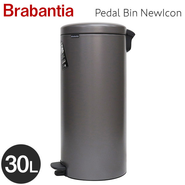 Brabantia ブラバンシア ペダルビン ニューアイコン プラチナム 30リットル Pedal Bin NewIcon Platinum 30L 114441