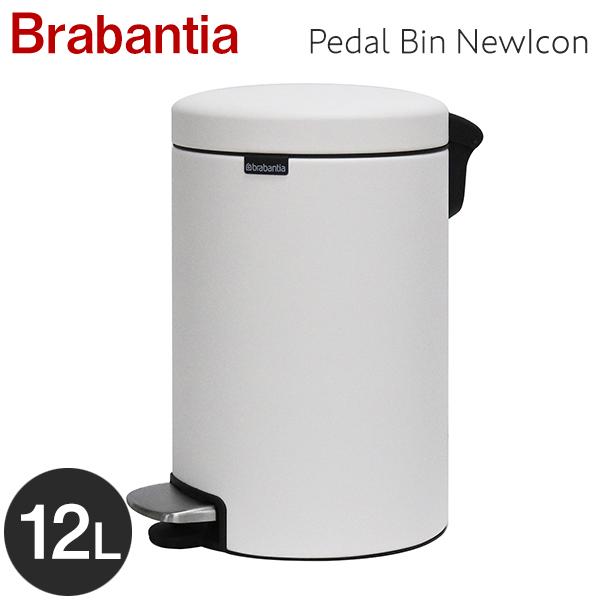 Brabantia ブラバンシア ペダルビン ニューアイコン ラグジュアリーコレクション ミネラルホワイト 12L Pedal Bin NewIcon Luxury Collection Mineral White 113789