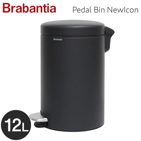 Brabantia ブラバンシア ペダルビン ニューアイコン ラグジュアリーコレクション ミネラルグレイ 12L Pedal Bin NewIcon Luxury Collection Mineral Infinite Grey 113802