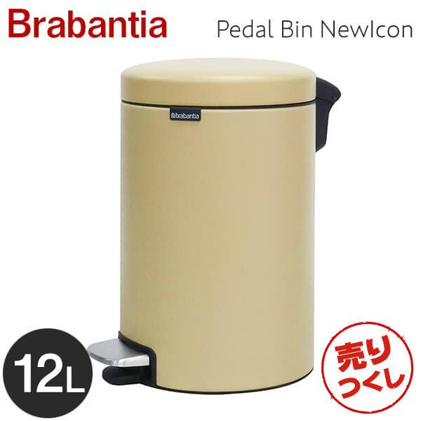 Brabantia ブラバンシア ペダルビン ニューアイコン ラグジュアリーコレクション ミネラルゴールド 12L Pedal Bin NewIcon Luxury Collection Mineral Golden Beach 115806