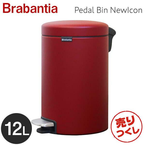 Brabantia ブラバンシア ペダルビン ニューアイコン ラグジュアリーコレクション ミネラルレッド 12L Pedal Bin NewIcon Luxury Collection Mineral Windsor Red 115820