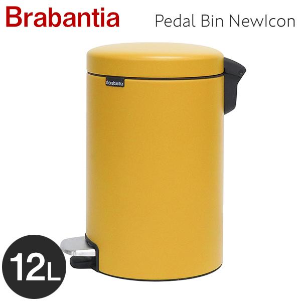 Brabantia ブラバンシア ペダルビン ニューアイコン ラグジュアリーコレクション ミネラルイエロー 12L Pedal Bin NewIcon Luxury Collection Mineral Yellow 115868