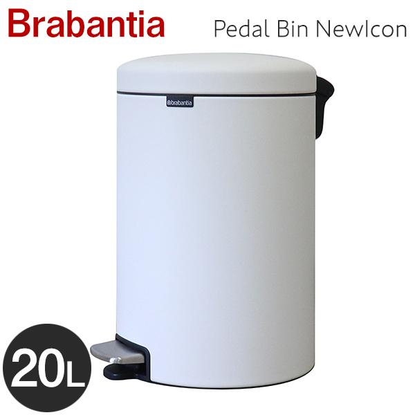 Brabantia ブラバンシア ペダルビン ニューアイコン ラグジュアリーコレクション ミネラルホワイト 20L Pedal Bin NewIcon Luxury Collection Mineral WhiteL 114168