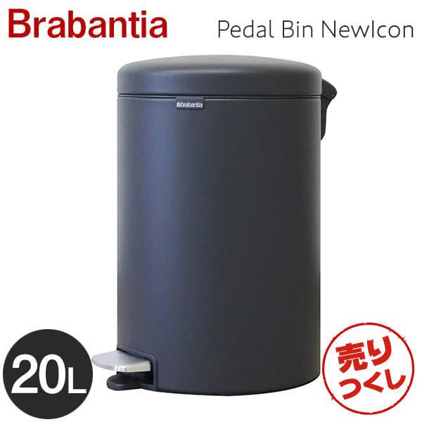 Brabantia ブラバンシア ペダルビン ニューアイコン ラグジュアリーコレクション ミネラルグレイ 20L Pedal Bin NewIcon Luxury Collection Mineral Infinite Grey 114182